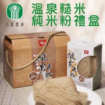 礁溪農會 糙米米粉禮盒2盒(8片/盒)