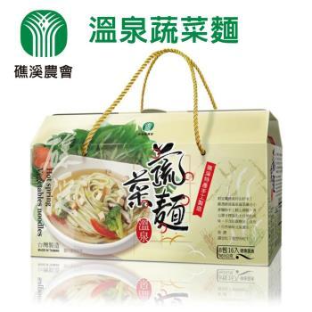 【礁溪農會】蔬菜麵禮盒(120g*8包/盒) 2盒組 中華民國優良食品評審會「金牌獎」