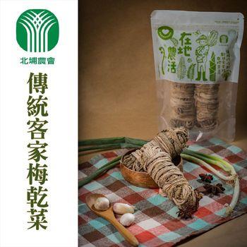 【北埔農會】梅乾菜(100g / 包) x3包組 出名的客家特產