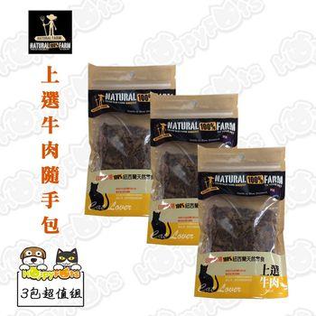 【自然牧場】貓咪用上選牛肉隨手包60g (3包超值組)