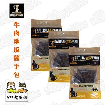 【自然牧場】貓咪用牛肉地瓜隨手包60g (3包超值組)