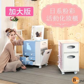 BuyJM 日粉彩多功能活動化妝櫃(附輪)/收納櫃/邊櫃/邊桌/兩色可選