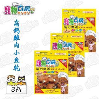 【寵物廚房】高鈣雞肉小魚乾180g(3包)