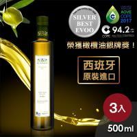 【Butamarta 布達馬爾它】特級冷壓初榨橄欖油500ml *3