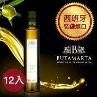 【Butamarta 布達馬爾它】特級冷壓初榨橄欖油500ml *12