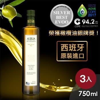 【深杯子 橄欖油專家】布達馬爾他100%特級初榨冷壓橄欖油750ml*3