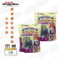 【DoggyMan】大型犬用甜薯雞肝消臭餅乾450g(2包)