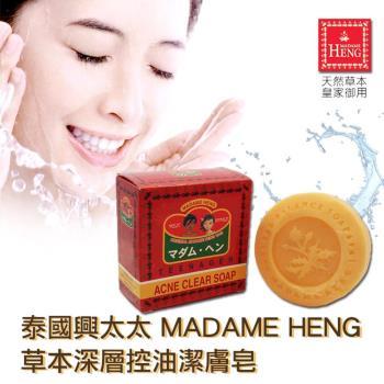任-泰國 興太太Madame Heng 草本深層控油潔膚皂 150g