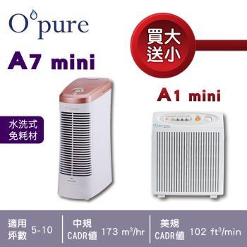 Opure臻淨5~10坪 A7 mini DC直流節能空氣清淨機