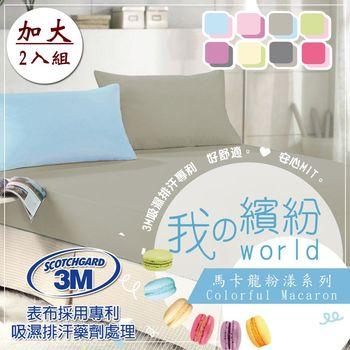 精靈工廠  沁甜繽紛3M吸濕排汗專利加大三件式床包組-2入組