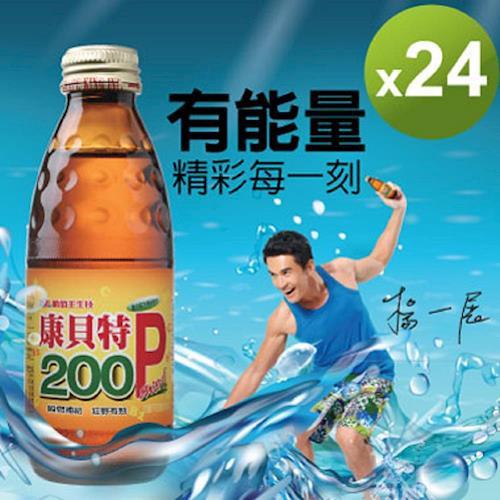 葡萄王 康貝特200P ComeBest 200P 24瓶