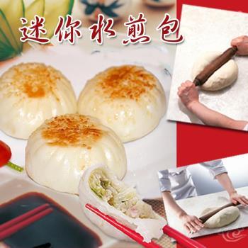 《老爸ㄟ廚房》迷你水煎包(20顆/包,共3包)