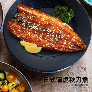 築地一番鮮 日式蒲燒秋刀魚20片(100g~120g/片)