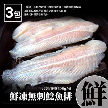 築地一番鮮 鮮美鯰魚排12片(4片裝/包/淨重700g)