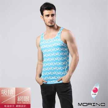 任-【MORINO摩力諾】男內衣~吸排涼爽叢林網眼運動背心 白底藍