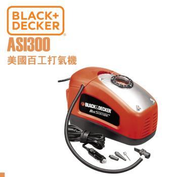美國百工BLACK DECKER專業級車用/家用打氣機(ASI300)