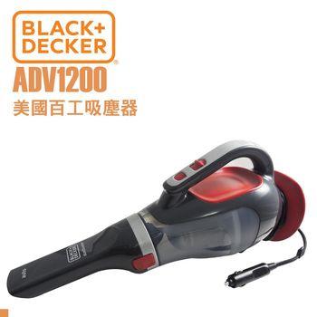 美國百工 BLACK+DECKER 車用吸塵器 ADV1200