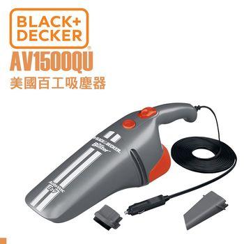 美國百工BLACKDECKER 吸塵器(AV1500QU)