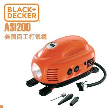 美國百工Black Decker 輕巧 簡易型打氣充氣機(ASI200)