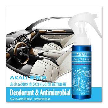 AKALI 車易淨 TiO2奈米光觸媒高效殺菌除臭車內用噴劑