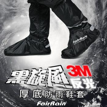 黑旋風3M反光厚底防雨鞋套1雙入