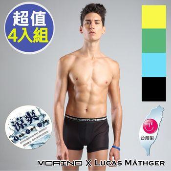 4件組- MORINO摩力諾 素色網眼運動男性四角褲/平口褲 (吸排涼爽)