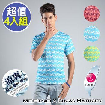 【MORINO摩力諾】男內衣吸排涼爽叢林網眼圓領衫/T恤(超值4件組)