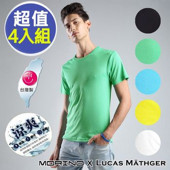 MORINO摩力諾 男 素色網眼運動短袖衫 4件組