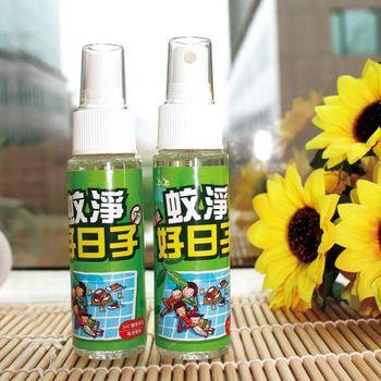 蚊淨好日子 植萃精油防蚊液隨身瓶(2瓶)-MB2