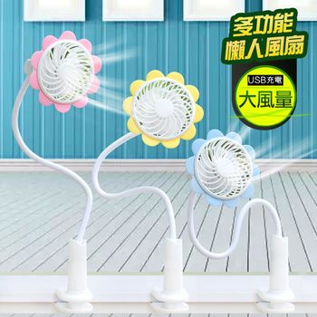 太陽花夾式風扇 USB充電 迷你風扇 桌面風扇 辦公室 嬰兒推車小風扇
