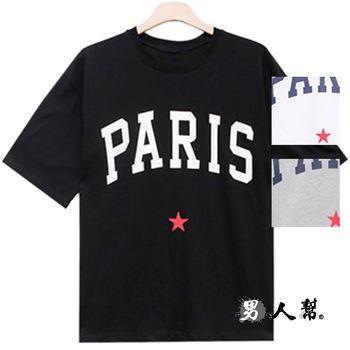 【男人幫大尺碼】韓國簡單英文字母PARIS星星純棉T恤(T1531)男裝加大尺碼