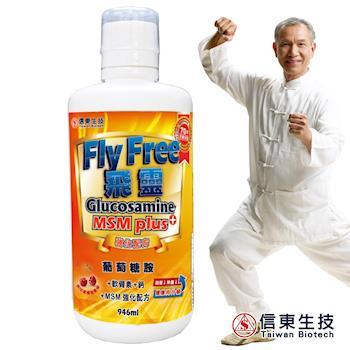 【信東生技】Fly Free飛靈葡萄糖胺液946ml單瓶
