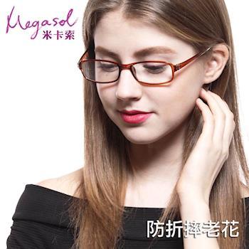 米卡索 優質折不斷耐摔耐用老花眼鏡(兩色-經典中性款-8869)