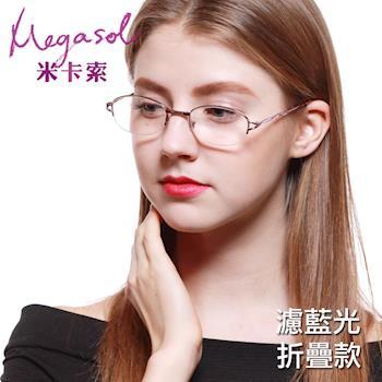 米卡索 折疊式-抗藍光老花眼鏡(高貴優雅款-Z09)