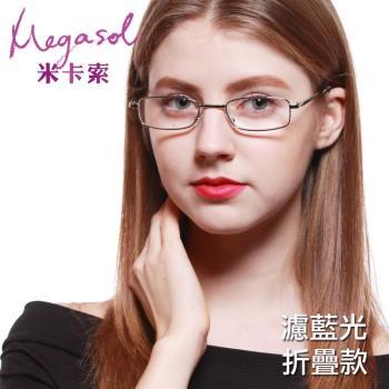 米卡索 折疊式-抗藍光老花眼鏡(知性經典款-Z01)