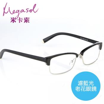 米卡索 頂級9層覆膜抗藍光-自信中性款老花眼鏡 (8117)