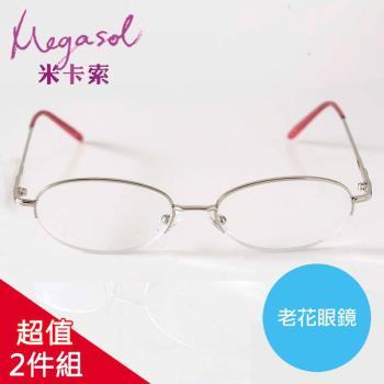 米卡索 頂級9層覆膜抗藍光-老花眼鏡 (經典優雅款-1342)