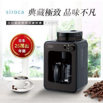 【日本siroca】crossline 自動研磨悶蒸咖啡機-鎢黑 SC-A1210TB