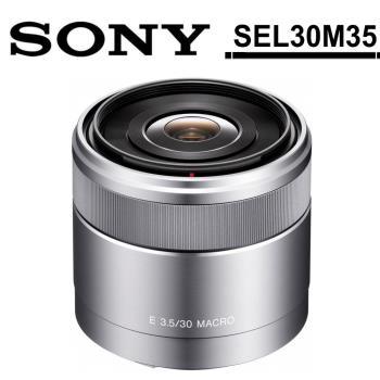 【保護鏡拭筆組】SONY E 30mm F3.5 Macro (SEL30M35) (公司貨)