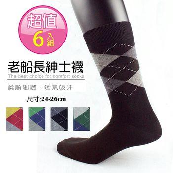 【老船長】(8452)OL時尚型男棉質紳士襪-6雙入(4色混合)