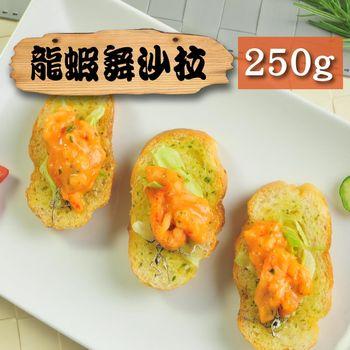 [漁季]龍蝦沙拉-型任(250g±10%/包) *2包