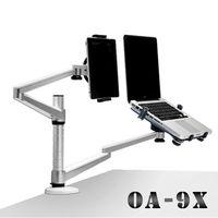【DIY】專業級鋁合金兩段式雙臂支架(筆電/平板/手機)