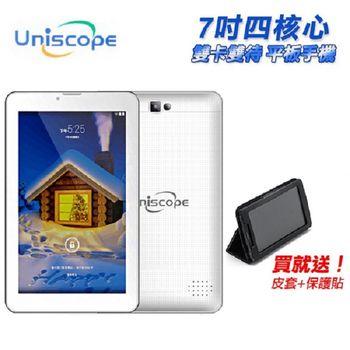 優思 UNSICOPE 7吋四核4G雙卡可通話平板電腦