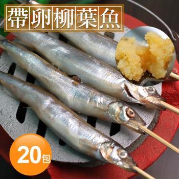 【築地一番鮮】加拿大帶卵柳葉魚20包(約300g/包)