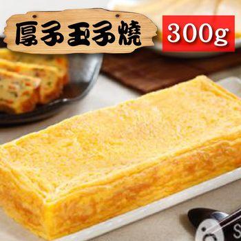 漁季-厚子玉子燒1包(500g/包)