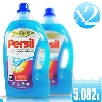 德國Persil 濃縮高效能洗衣凝露-護色增艷配方 歐洲原裝進口 德國百年洗衣技術 Henkel 5.082L 洗衣精2入