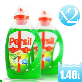 德國Persil 濃縮全效能洗衣凝露-強力洗淨配方 歐洲原裝進口 德國百年洗衣技術 Henkel 1.46L 洗衣精2入