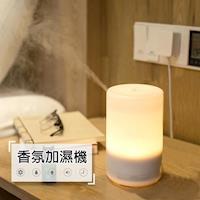 日系風格 迷你香薰加濕器 (70ml) USB 香氛機 加濕器 薰香機 香氛機 小夜燈 靜音