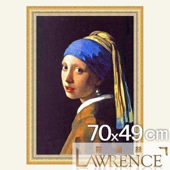 【羅蘭絲相框】戴珍珠耳環的少女 維梅爾世界經典名作複製畫49x70cm 仿古畫 油畫布