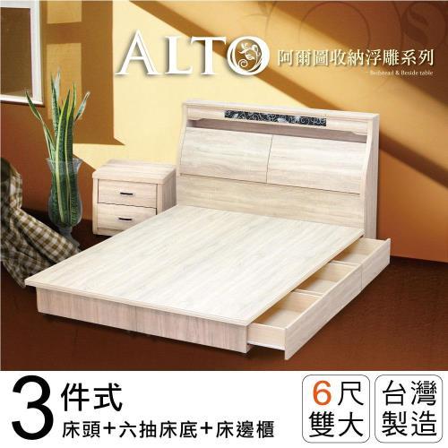 IHouse-阿爾圖收納浮雕三件式房間組(床頭+六抽床底+床邊櫃)-雙大6尺